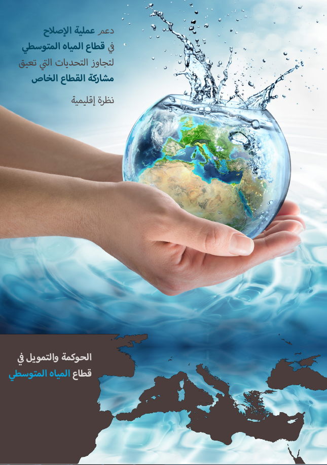 Regional Report Cover - Arabic